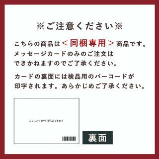 期間限定メッセージカード