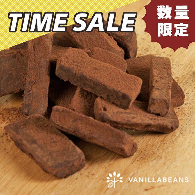 訳あり タイムセール 数量限定 バニラビーンズ ビター 生チョコの切れはし 90g ご自宅用 簡易包装 スイーツ チョコレート