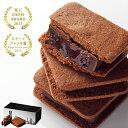 【ミルクチョコフェア】数量限定 人気商品 簡易包装 バニラビーンズ ご自宅用ショーコラ4個入 チョコレート クッキー…
