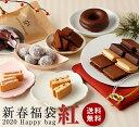新春福袋 紅 16品入 送料無料 チョコスイーツセット 詰め合わせ チョコ スイーツ チョコづくし チョコレート バニラビ…