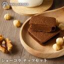 ご自宅用 プチスイーツセット ショーコラ チョコレート菓子 詰め合わせ ナッツ くるみ プラリネノワゼット ヘーゼルナ…
