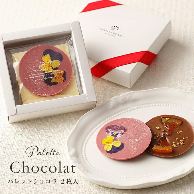 ホワイトデー バニラビーンズ チョコレート ルビーチョコ パレットショコラ 2枚入 ルビーチョコレート プチギフト スイーツ 可愛い かわいい プレゼント ギフト 女性 おしゃれ チョコ