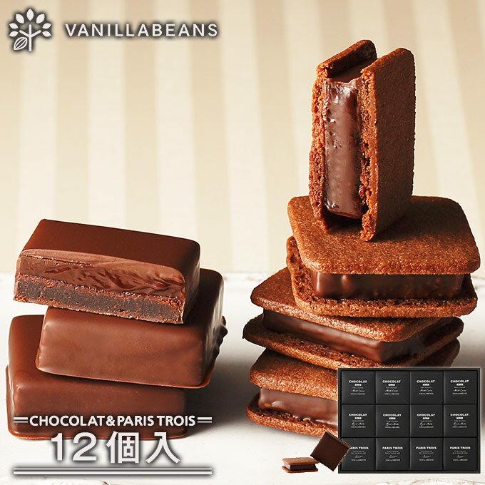 ホワイトデー バニラビーンズ チョコレート ショーコラ&パリトロ12個入 ギフト スイーツ クッキー クッキーサンド プチチョコレートケーキ 詰め合わせ あす楽