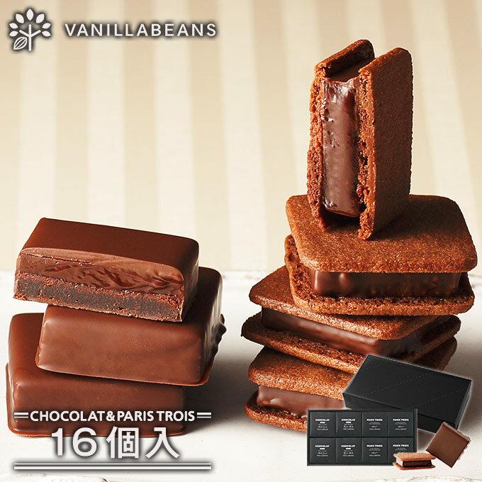ホワイトデー バニラビーンズ チョコレート ショーコラ&パリトロ16個入 ギフト スイーツ クッキーサンド プチチョコレートケーキ 詰め合わせ あす楽