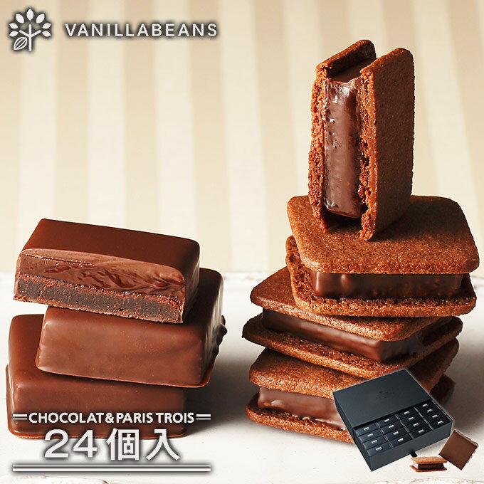 ホワイトデー バニラビーンズ チョコレート ショーコラ&パリトロ24個入 ギフト スイーツ クッキー クッキーサンド プチチョコレートケーキ 詰め合わせ