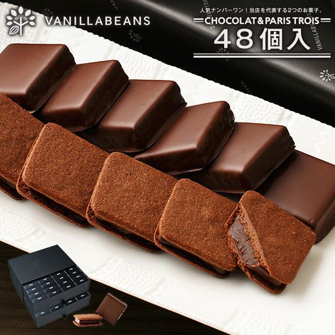 ホワイトデー バニラビーンズ チョコレート 送料無料 ショーコラ&パリトロ48個入 ギフト スイーツ クッキー クッキーサンド プチチョコレートケーキ 詰め合わせ