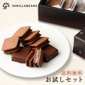 バニラビーンズ 送料無料 ショーコラ&パリトロ お試しセット 7個入 チョコレート スイーツ お試し クッキー クッキーサンド プチチョコレートケーキ 詰め合わせ
