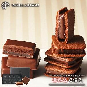 バレンタイン チョコ ショーコラ&パリトロ8個入(送料込) 義理チョコ お菓子 おしゃれ 会社
