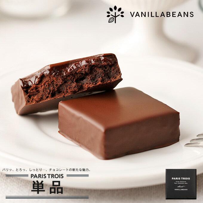 【あす楽】バニラビーンズ パリトロ単品 チョコレート ギフト プチチョコレートケーキ