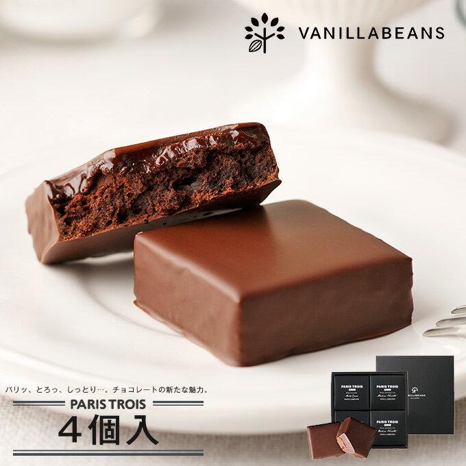 ホワイトデー バニラビーンズ チョコレート パリトロ4個入 ギフト スイーツ ギフト プチチョコレートケーキ 詰め合わせ あす楽
