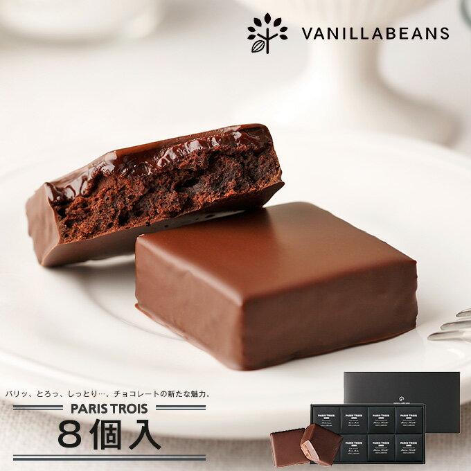 ホワイトデー バニラビーンズ チョコレート パリトロ8個入 ギフト スイーツ プチチョコレートケーキ 詰め合わせ あす楽