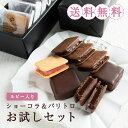 送料無料 あす楽 ショーコラ&パリトロ お試しセット 7個入 チョコレート スイーツ お試し クッキー クッキーサンド …