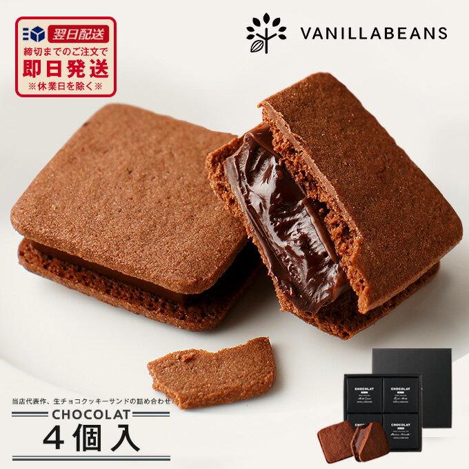 お中元 あす楽 ギフト バニラビーンズ ショーコラ4個入 チョコレート クッキーサンド 詰め合わせ 1〜2人用【VB】