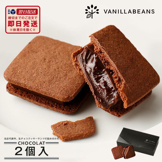 バニラビーンズ ショーコラ2個入 チョコレート ギフト クッキーサンド 詰め合わせ 【あす楽】【VB】