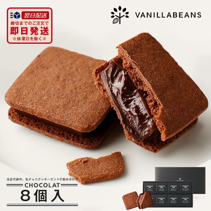 お中元 あす楽 ギフト バニラビーンズ ショーコラ8個入 スイーツ チョコレート クッキー クッキーサンド 詰め合わせ【VB】