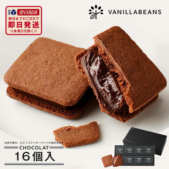 お中元 あす楽 ギフト バニラビーンズ ショーコラ16個入 チョコレート ギフト クッキーサンド 詰め合わせ【VB】