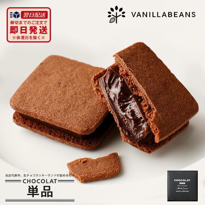 バニラビーンズ ショーコラ 単品 チョコレート スイーツ クッキー クッキーサンド 選べるフレーバー【あす楽】【VB】