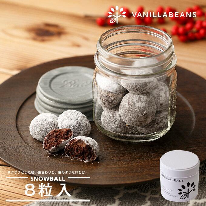 バニラビーンズ スノーボール ココア 8粒入ココアたっぷり、ビターなクッキーをパウダーシュガーで優しく包み込みました。缶入りで可愛いから、プレゼント用にもピッタリです。【VB】