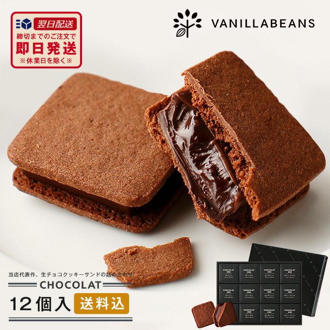 バニラビーンズ 送料込 ショーコラ12個入 チョコレート スイーツ クッキー ギフト クッキーサンド 詰め合わせ 【あす楽】【VB】