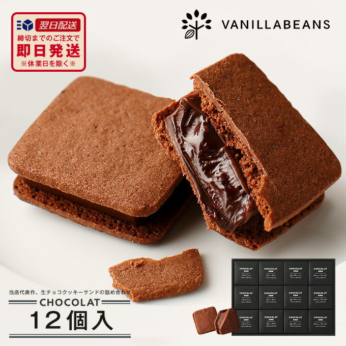 お中元 あす楽 ギフト バニラビーンズ ショーコラ12個入 チョコレート スイーツ クッキー クッキーサンド 詰め合わせ【VB】