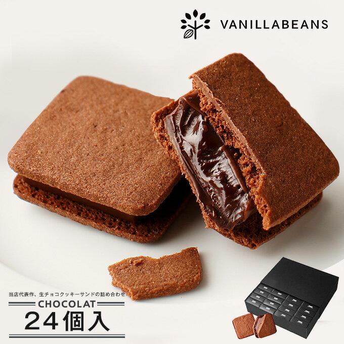 お中元 ギフト バニラビーンズ ショーコラ24個入 チョコレート スイーツ クッキーサンド 詰め合わせ【VB】
