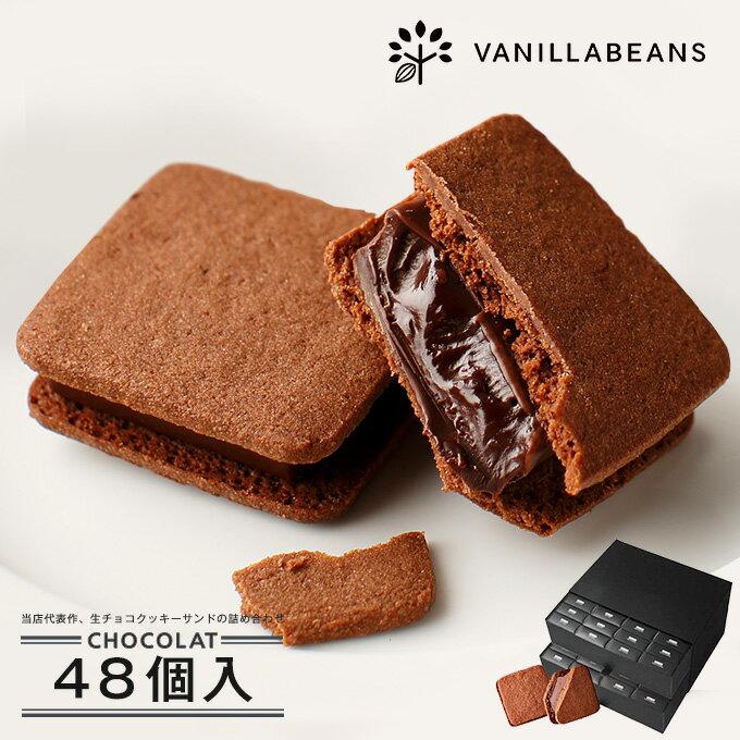 お中元 ギフト 送料無料 バニラビーンズ ショーコラ48個入 チョコレート スイーツ クッキーサンド 詰め合わせ【VB】