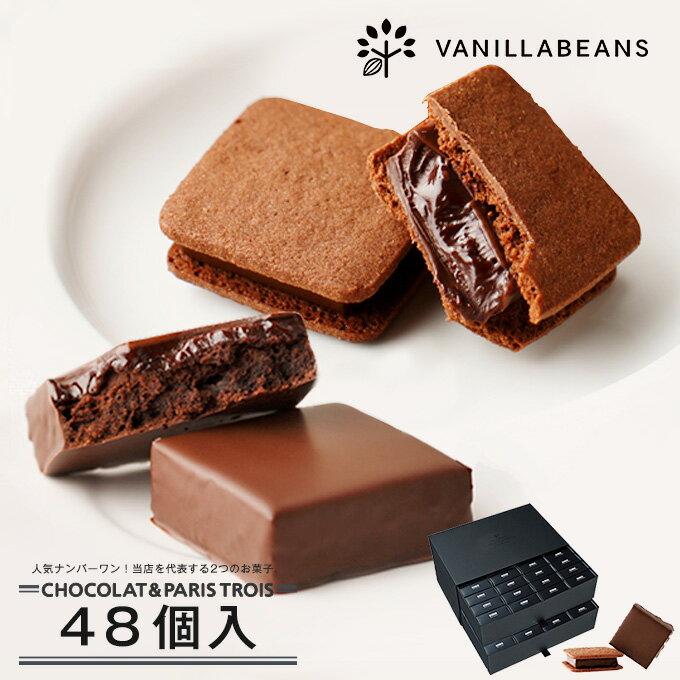 お中元 ギフト 送料無料 バニラビーンズ ショーコラ&パリトロ48個入 チョコレート スイーツ クッキー クッキーサンド プチチョコレートケーキ 詰め合わせ【VB】