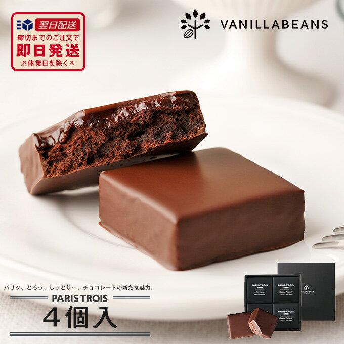 お中元 ギフト バニラビーンズ パリトロ4個入 チョコレート スイーツ ギフト プチチョコレートケーキ 詰め合わせ【VB】