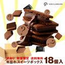 バニラビーンズ スイーツボックス チョコレート スイーツ クッキー プチチョコレートケーキ ショーコラ 詰め合わせ