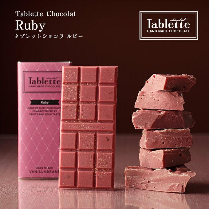 タブレットショコラ 単品 ルビー ギフト タブレット 板チョコ バニラビーンズ チョコレート チョコ ルビーチョコレート ギフトセット プレゼント 金箔 ワイン