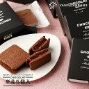 ホワイトデー バニラビーンズ チョコレート ショーコラ単品×5個 スイーツ クッキー ギフト 選べる フレーバー クッキ…