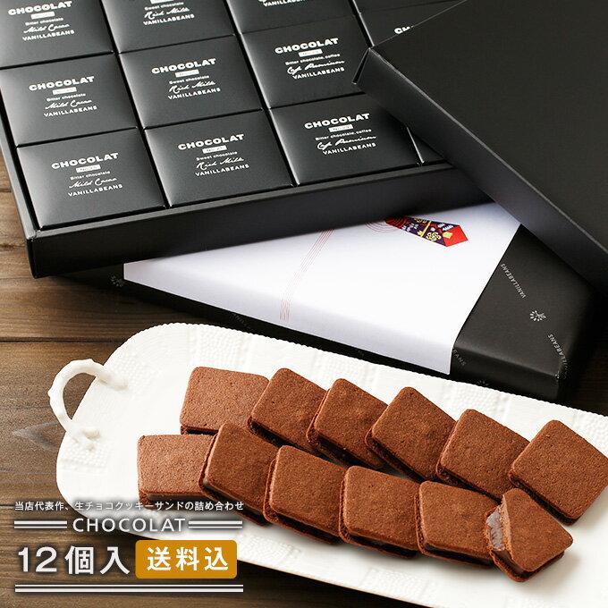 お歳暮 あす楽 ギフト 送料無料 バニラビーンズ 送料込ショーコラ12個入 チョコレート スイーツ クッキー クッキーサンド 詰め合わせ