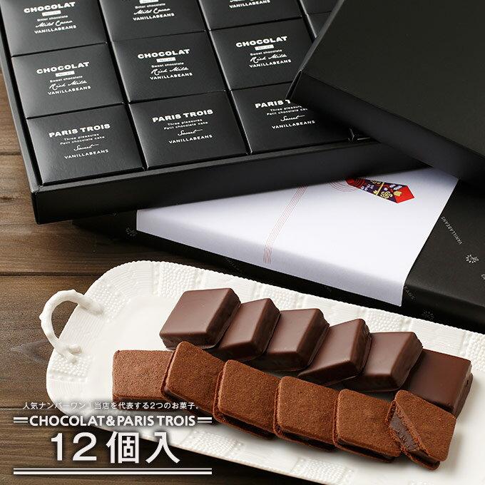 お歳暮 あす楽 ギフト バニラビーンズ ショーコラ&パリトロ12個入 チョコレート スイーツ クッキー クッキーサンド プチチョコレートケーキ 詰め合わせ