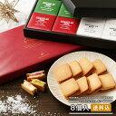 バニラビーンズ 送料込 ショーコラ・ウィンターコレクション8個入 冬 スイーツ ギフト アソート クリスマス プレゼン…