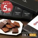 お歳暮 あす楽 ギフト 送料無料 バニラビーンズ 送料込ショーコラ&パリトロ8個入 チョコレート クッキー クッキーサ…
