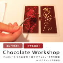【親子限定】ワークショップ チョコレート作り体験 自由研究 バニラビーンズ川崎店