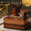【12月31日までのお届け】Starlight