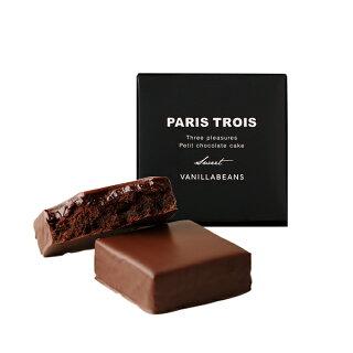バニラビーンズパリトロ単品チョコレートギフトプチチョコレートケーキ【あす楽】【VB】
