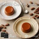 バレンタイン チョコ 義理チョコ スクープオンショコラ4個入 お菓子 おしゃれ 会社