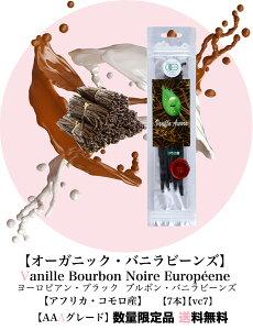 オーガニック・バニラビーンズ 7本 有機JAS 旧フランス領コモロ産 2人のバニラ女神から! 最上位ランク:ヨーロピアン グルメブラック・ブルボン アイス ショコラ チョコ 安心のオリジナル4