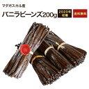 【200g】バニラビーンズ マダガスカル産 オーガニックECOCERT A グレード グルメ・ブラック (世界規格を上回る旧フラ…
