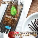 【新発売】【10本】【送料無料】バニラビーンズ 最上位 グレード パプアニューギニア産 バニラ 製菓用 ペースト お試…