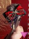 花魁コスプレ 花魁衣装 花魁リボン 花魁 RIBBON 黒×赤 コスプレアイテムフリーサイズ コスプレ 衣装 仮装 コスチュー…