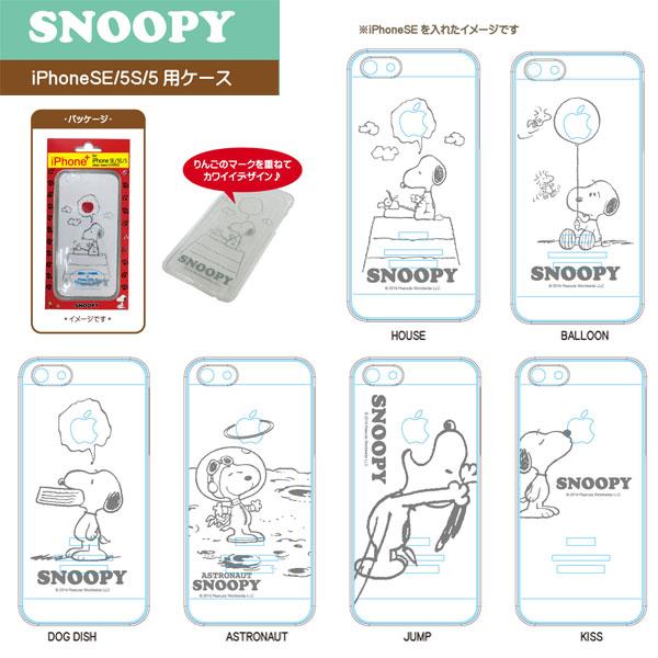 iphoneSE iphone5 iphone5S ケース スヌーピー クリア 2000 iphoneSEカバー ハード ウッドストック SNOOPY おしゃれ かわいい スマホケース キャラクター 通販 スマホカバー 透明