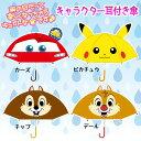 傘 キッズ 耳付き傘 ディズニー ポケモン 47cm 1200 B38 チップ デール カーズ ピカチュウ 子供 かわいい 幼稚園 キッズ キャラクター …