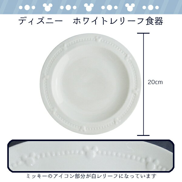 ディズニー ミッキー 皿 1500 SAN2710 キャラクター ミッキーマウス disney 白 ホワイト レリーフ アイコン プレート 大皿 食器 陶器 おかず サラダ ギフト プレゼント 通販 パーティ おもてなし 上品 シンプル きれい 可愛い かわいい