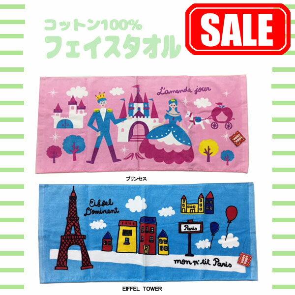 コットンタオル 380 フェイスタオル タオル コットン100 ピンク プリンセス エッフェル 青 ピンク お城 タワー 通販