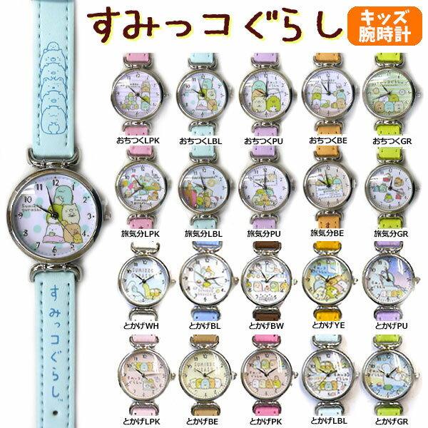 すみっコぐらし 腕時計 1500 リストウォッチ サンエックス すみっこぐらし すみっこ しろくま トンカツ ペンギン ネコ 癒しキャラ 女の子 SAN-X かわいい グッズ キャラクター 可愛い キッズ ジュニア 子供 こども グッズ とかげ とかげとおかあさん 腕時計 アナログ