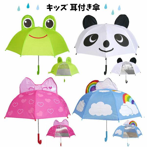 傘 キッズ 耳付き傘 47cm 1200 カエル パンダ リボン スカイ 空 虹 蛙 りぼん ぱんだ 子供用 男の子 女の子 こども 幼稚園 保育園 通販 雨傘 かわいい 動物 ピンク 緑 水色