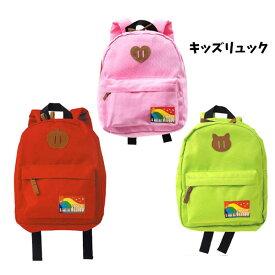キッズ マウンテン バックパック 1100 キッズ リュック 男の子 女の子 かばん デイパック リュックサック 通販 幼稚園バッグ 保育園バッグ 保育園 幼児 カラフル 黄緑 ピンク 赤 緑 シンプル かわいい 無地 リュック カラー